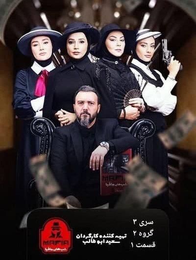 دانلود رایگان شب های مافیا سری 3 فصل 2 قسمت 1