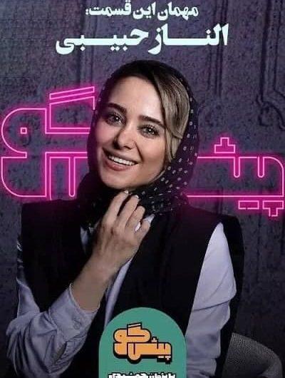 دانلود رایگان برنامه پیشگو قسمت 19 با حضور الناز حبیبی
