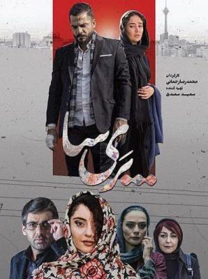 دانلود رایگان فیلم سینمایی پری سا با لینک مستقیم