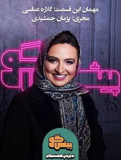 دانلود رایگان برنامه پیشگو قسمت 16 با حضور گلاره عباسی