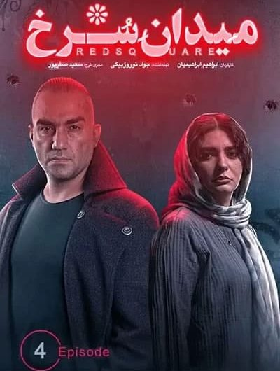 دانلود رایگان سریال میدان سرخ قسمت 4 با لینک مستقیم